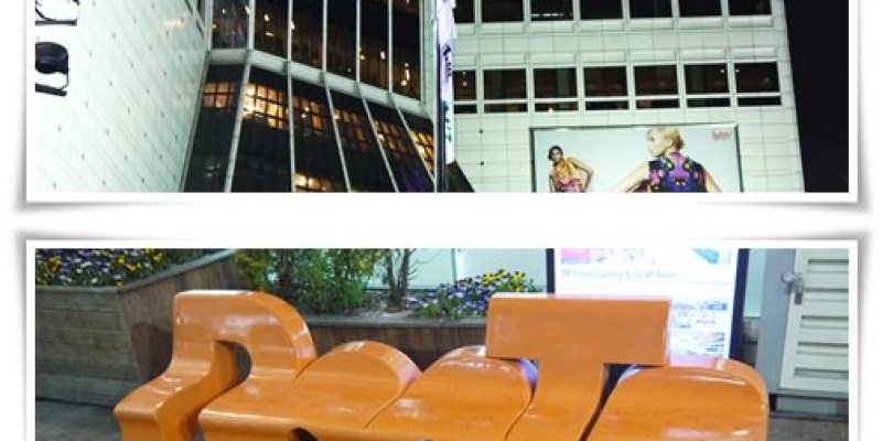 2011.04.首爾自由行 戰利品+小小吃喝