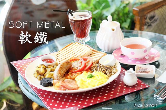 [台中。西區] SOFT METAL 軟鐵 <英式早午餐>