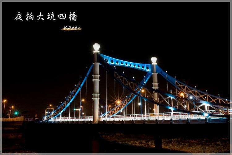 [台中。北屯區] 夜拍大坑四橋