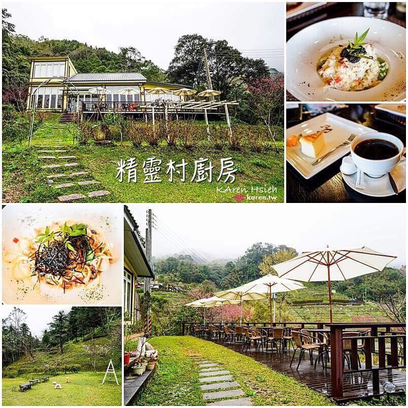 親子景觀餐廳   新竹尖石   精靈村廚房