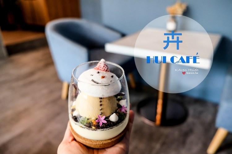 咖啡、甜點 | 卉 HUI CAFÉ。巧思盤飾甜點、落地窗公園綠意,喀擦喀擦拍個不停