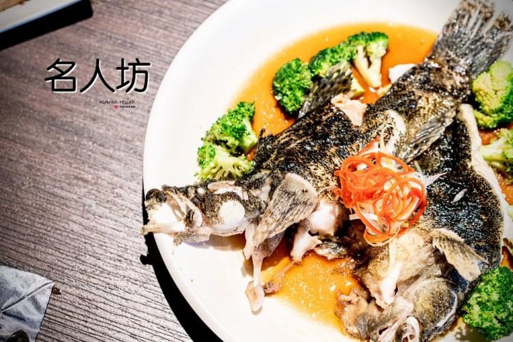 名人坊 | 香港米其林星級品牌名人坊高級粵菜餐廳