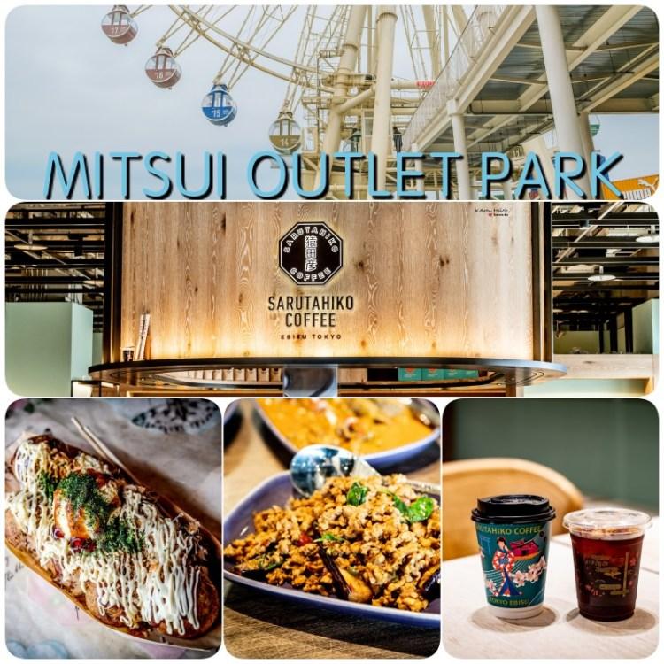 MITSUI OUTLET PARK 台中港 (築地銀章魚燒、nara、猿田彥)