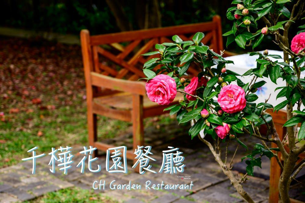 千樺花園 | 玻璃屋享受法式料理,四季不同景色可賞