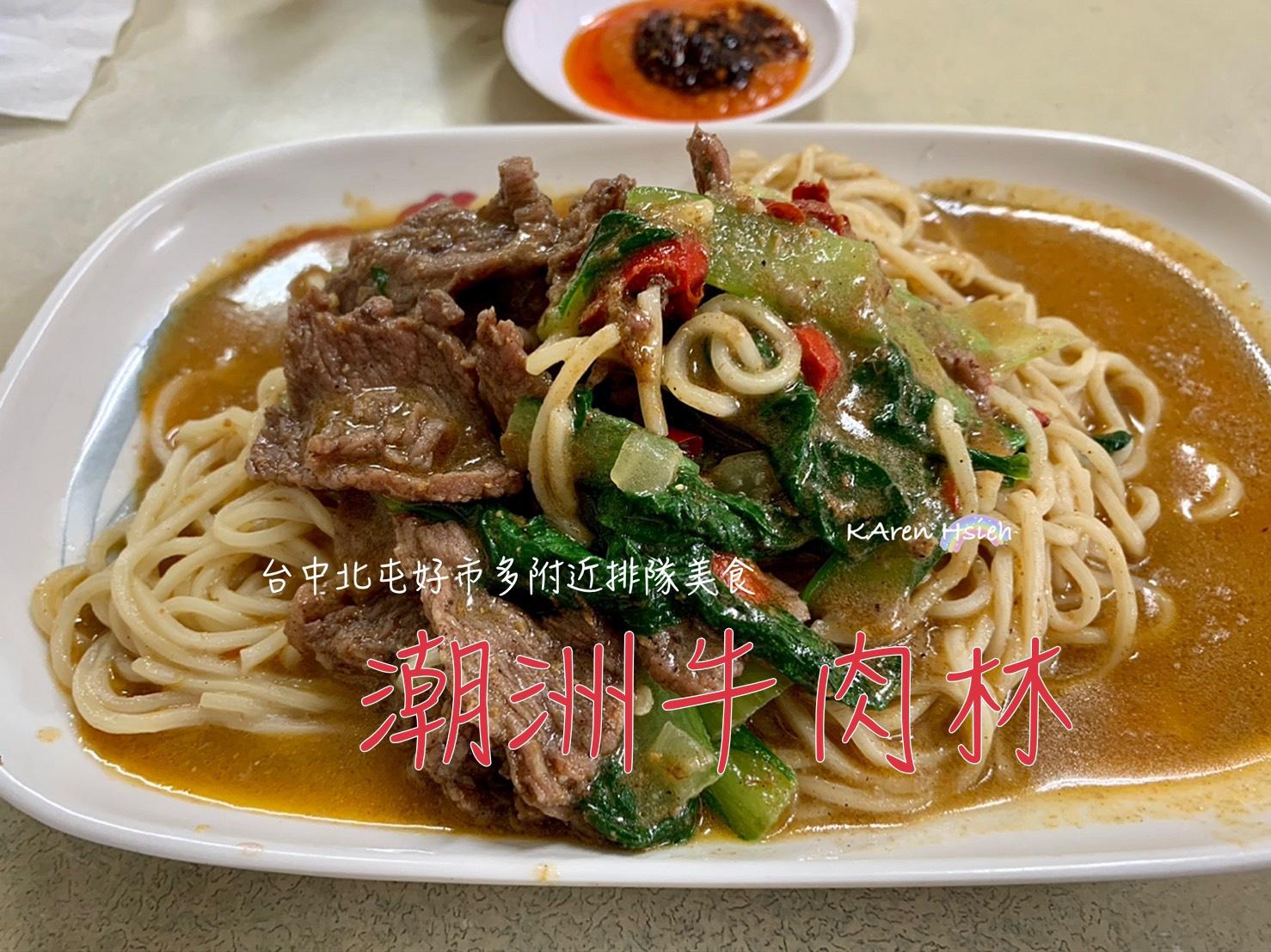 潮洲牛肉林 | 香辣夠味牛肉炒麵,台中北屯好市多附近排隊美食