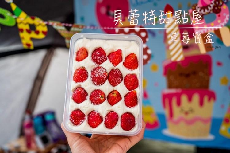 貝蕾特甜點屋 | 露營怎麼帶生日蛋糕:草莓寶盒