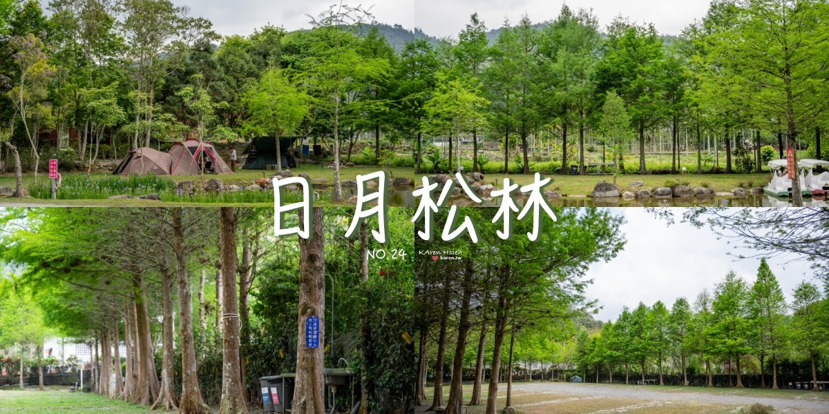 日月松林   落羽松湖邊紮營,戲水池、溫室沙池不怕蚊,近日月潭補給方便 (NO.24)