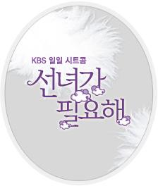 Seonnyeocheolgoe