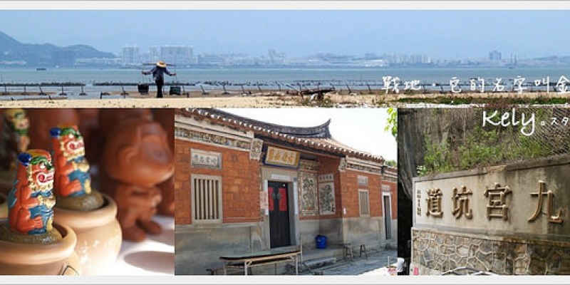 金門》三天二夜大小金門之旅☆Travel in KINMEN