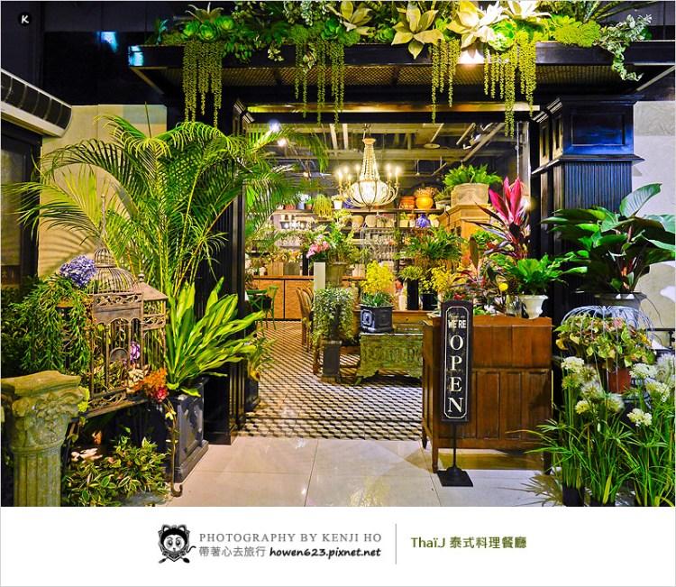 台中南屯泰式料理   Thaï.J泰式餐廳 (大墩路家樂福)。我在浪漫的花園裡吃著美味的泰式料理。