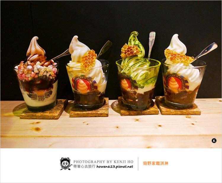 [彰化員林冰店]菊野家霜淇淋-蜂巢霜淇淋好潮又好吃 @巷弄間的好吃冰店,店內更裝飾著許多有趣好玩的玩具及擺飾。