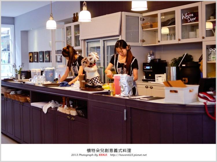 ★【台中美食】懷特朵兒-White.door 創意義式料理(一中店) @台中市北區錦新街22號