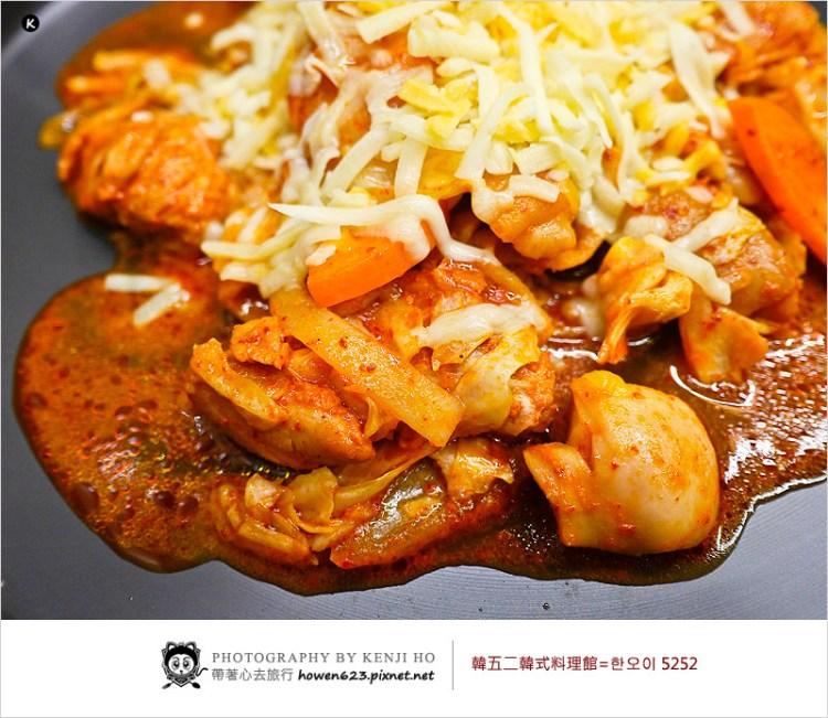 台中韓式炸雞   韓五二韓式料理館 한오이 5252(崇德店)。道地韓國人開的店,辣炒雞香嫩有嚼勁,甜辣口感不錯吃。