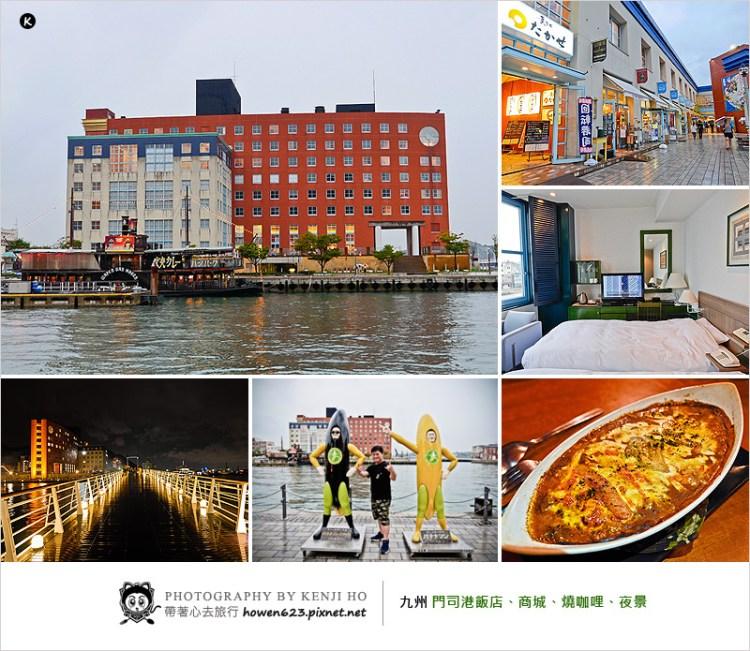 日本北九州住宿 | PREMIER HOTEL MOJIKO 門司港飯店。住這裡周邊好逛又好買、看著海景、品嚐燒咖哩,展望台上欣賞門司港夜景,記憶深刻又浪漫。
