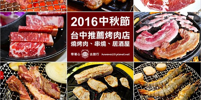 2016中秋節台中推薦烤肉店   台中各式燒烤、串燒、居酒屋,不用動手準備食材,人來即可開烤,中秋節烤肉必備懶人包。