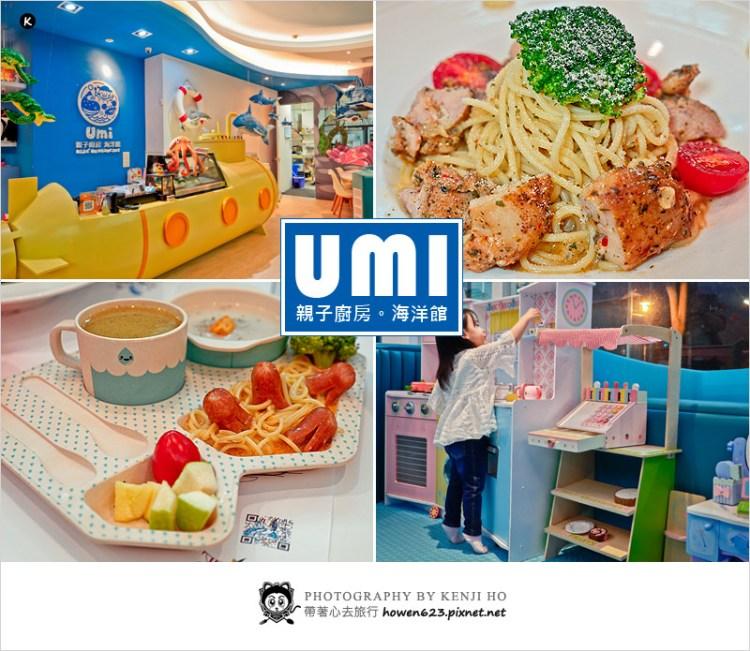 台中西屯區親子餐廳推薦 | UMI 親子廚房。海洋館 | 餐點好吃,小朋友會喜歡的海底世界主題餐廳,很適合0~5歲小朋友哦!