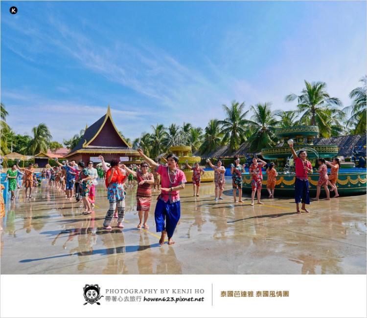 2017泰國芭達雅旅遊/自由行   泰國風情園。一次體驗泰國道地多種民俗文化(民俗表演及遊行、放水燈祈福許願、騎乘大象、親臨感受潑水節歡慶氣氛、還有免費泰式服裝更換哦)。