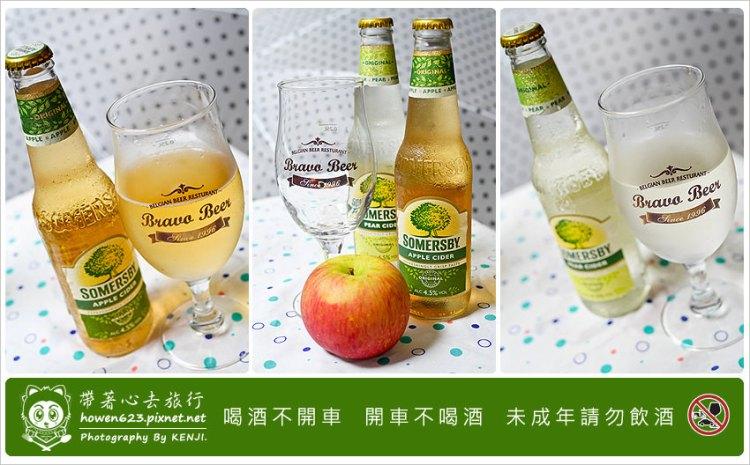 ★【邀約】夏日蜜水果酒 Somersby。透清涼的香甜好滋味「夏日蜜蘋果酒、夏日蜜梨子酒」