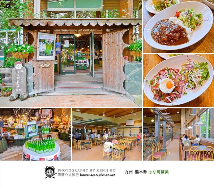 日本九州熊本美食 | はな阿蘇美 | 在優美的花園裡品嚐道地的日式洋食餐真是好浪漫。