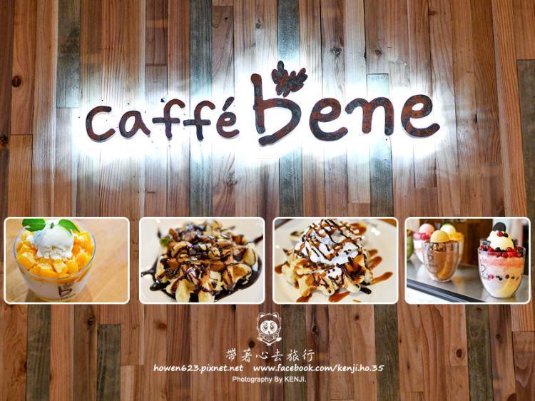 ★【台中美食】Caffe bene(台中公益店)張根碩代言的韓國咖啡館。仿造韓劇秘密花園場景,韓迷必訪的咖啡館 @台中市西區公益路235號
