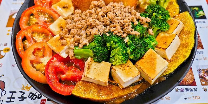 王子咖哩東海店   台中新品牌咖哩店,好吃又平價的DIY咖哩飯,醬香濃郁,食材豐富新鮮自己配。