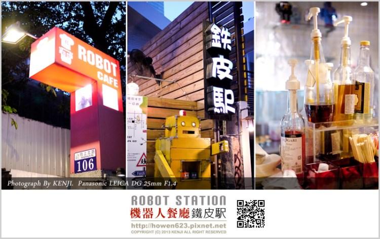 ★【台中美食】台中機器人餐廳 ROBOT STATION 鐵皮駛(駅)