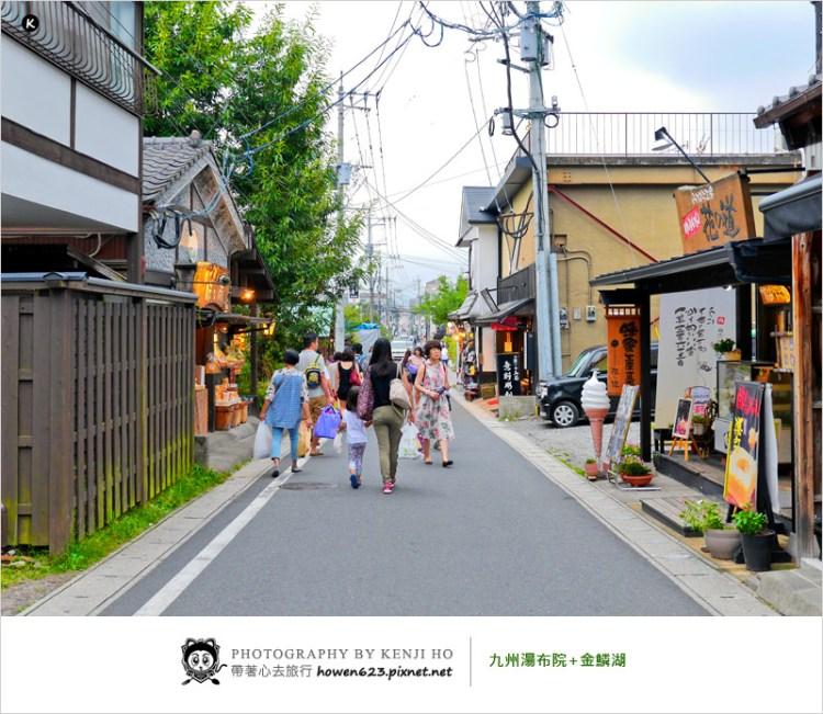 2016日本九州旅遊 | 湯布院(由布院)、金鱗湖。來九州必遊之地,藝術、美麗兼具的溫泉小鎮,漫步在幽靜的金鱗湖畔好愜意。