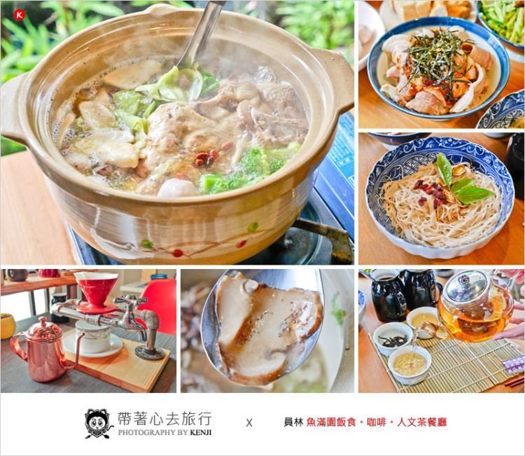 員林美食 | 魚滿園飯食。咖啡。人文茶餐廳-大推牛樟芝煲雞,湯頭甘甜、雞肉軟嫩入口即化連骨頭都能吃,手沖咖啡好有趣。人文藝術結合美食的好餐廳。