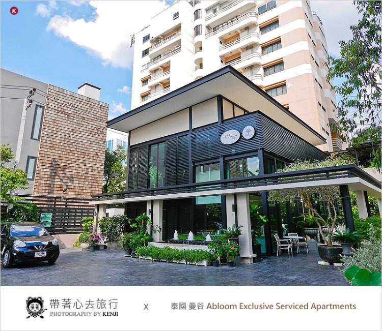 泰國曼谷住宿   Abloom Exclusive Serviced Apartments(BTS-Sanam Pao站)-有客廳的複合式公寓,有家的感覺。璀璨專享服務公寓。房客才有的秘密通道。