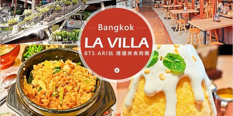 泰國曼谷美食 | La Villa (BTS ARI站)-交通方便的美食商圈,After You蜜糖吐司、Korea Ma韓式料理,都在這裡吃的到。