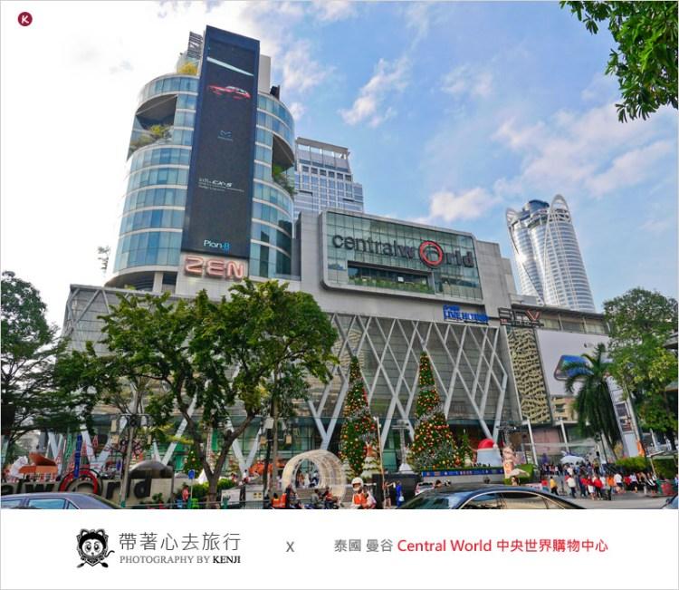 泰國曼谷必逛 | Central World(Chit Lom站)-好吃好買好好逛,可以耗上一整天的百貨商圈。四面佛、BIG C、高空酒吧,一次攻略。