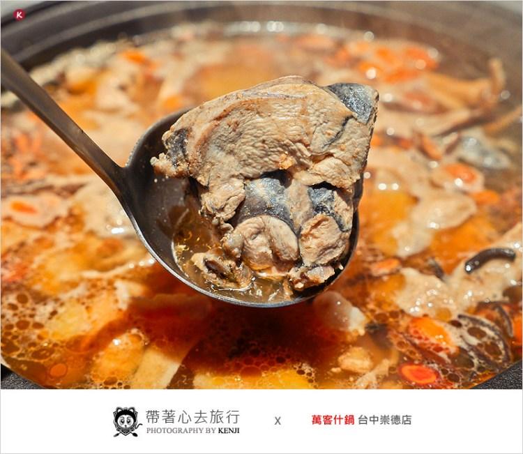 台中火鍋店 | 萬客什鍋(崇德店)-燒酒雞鍋酒香夠入味、帶骨烏骨雞好吃又好啃。