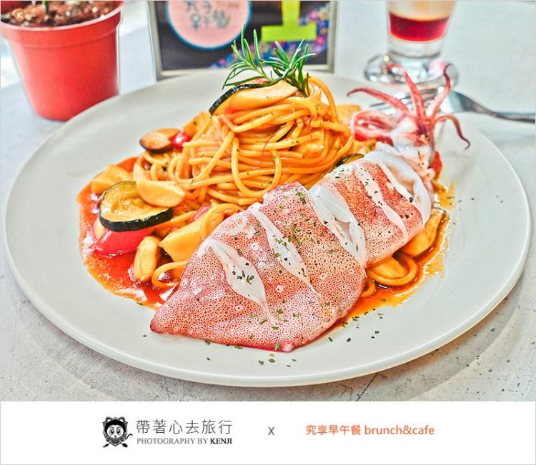 台中西屯美食 | 究享早午餐 brunch&cafe-手作套餐有特色、份量很夠吃,還有網美自拍牆,更是一間寵物友善餐廳。