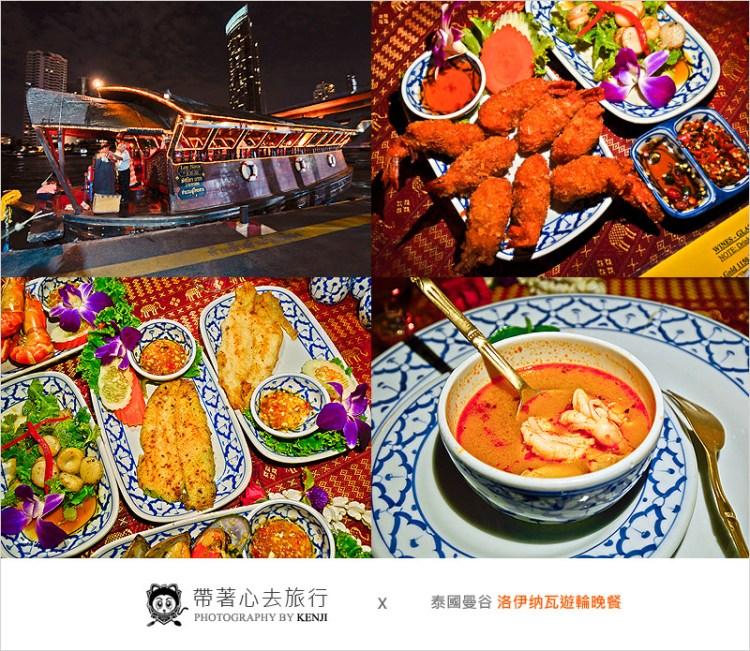 泰國曼谷遊輪晚餐   曼谷洛伊纳瓦遊輪晚餐-搭乘古董柚木船品嚐美味泰式海鮮料理、夜遊湄南河好浪漫。