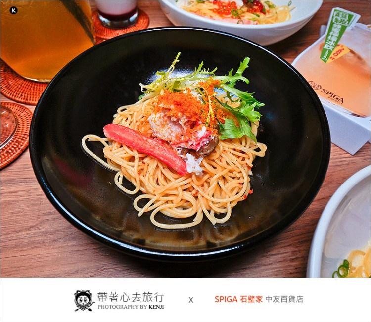 台中首家日式義大利生麵 | SPIGA PASTA 石壁家義大利麵(台灣二號店-中友百貨)。季節限定松葉蟹料理,新鮮美味開賣啦!