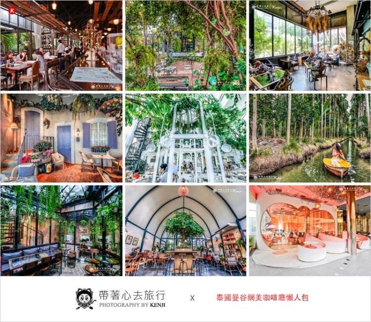泰國曼谷必去網美咖啡廳   曼谷森林系、浮誇系、文青及工業風格好拍又好吃的咖啡廳懶人包。