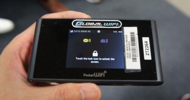 GLOBAL WIFI 優惠代碼 | GLOBAL WiFi分享器,日本上網吃到飽 不降速 測速使用心得 (GLOBAL WiFi 優惠折扣20%)