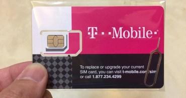美國行動上網SIM卡推薦 | T-Mobile SIM卡試用心得 | 美國上網卡推薦