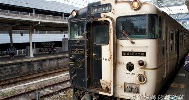 九州特色觀光列車預約、訂票、路線, 利用JR PASS預定九州特色觀光列車!!