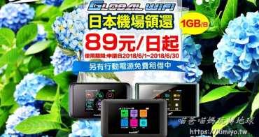 日本租借分享器 | 在家上網預訂、日本機場取件,更省錢品質更好的日本上網新選擇!!