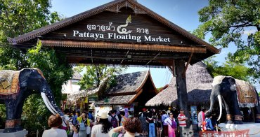 芭塔雅水上市場 | 四方水上市場(Pattaya Floating Market)美食、門票、必買、表演、交通方式,芭塔雅必訪的水上市場!