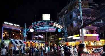 芭塔雅紅燈區   紫醉金迷的芭塔雅夜生活 Pattaya Walking Street,今晚~不醉不歸!!