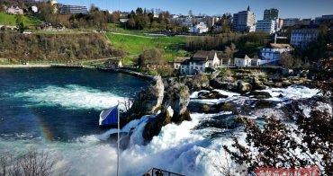 瑞士景點   萊茵瀑布(Rhine Falls),水量第一、震撼人心的歐洲第一大瀑布!!