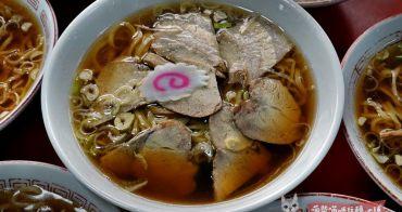 日本三大拉麵 | 喜多方拉麵始祖~源來軒,以醬油湯頭改變日本拉麵歷史的絕妙味道!!