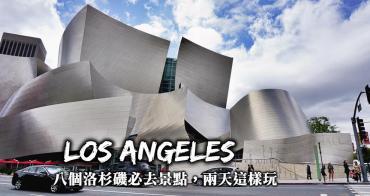 洛杉磯景點推薦-8個洛杉磯必去景點,行程安排、交通方式、洛杉磯必吃必玩推薦!