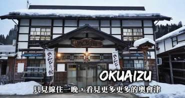 福島縣-奧會津住宿推薦,在只見線住宿一晚,更從容規劃只見線周邊7大景點行程!
