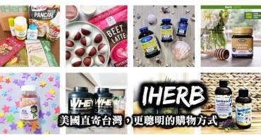 iHerb購物教學-美國直寄台灣,免運費優惠、關稅限制、下單教學,利用更聰明的方式購物血拼!