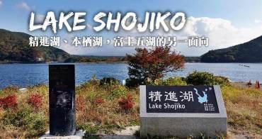 富士五湖-精進湖、本栖湖景點,他手合浜、逆富士、千元日幣景點、品鹿肉咖哩,一次玩遍富士五湖私房景點!