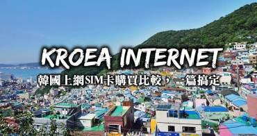 2020韓國上網-韓國上網SIM卡推薦、優惠折扣、購買方式,搞懂韓國上網怎麼挑、怎麼買!