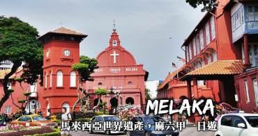 馬來西亞-麻六甲景點推薦、行程規劃,利用TBS巴士轉乘規劃麻六甲世界遺產一日遊!